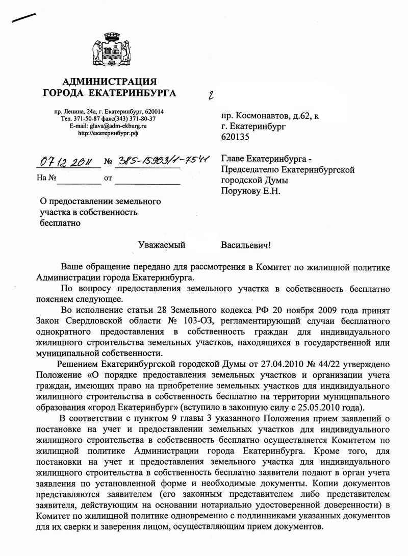 образец заявление в администрацию города о предоставлении земель
